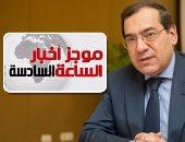 موجز أخبار الساعة6 .. وزير البترول: موعد رفع أسعار الوقود لم يحدد حتى الآن