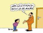 """""""العيال كبرت واشتغلوا خبراء استراتيجيين"""".. فى كاريكاتير """"اليوم السابع"""""""