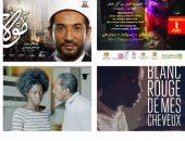 """""""مولانا"""" و""""شعرى بألوان فرنسية"""" بنادى السينما الإفريقية يوم 1 يوليو"""
