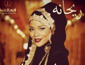 بالصور والفيديو.. سخرية رواد السوشيال ميديا من علاقة ريهانا وثرى عربى