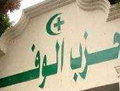 قيادى وفدى: لا توجد أسباب منطقية لإحالة النائب محمد فؤاد للتحقيق
