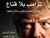"""ترجمة عربية لكتاب """"ترامب بلا قناع.. رحلة الطموح"""""""