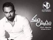 """المطرب محمود عياد: ألبوم """"مفيش منك"""" تجربة مهمة فى حياتى الفنية"""