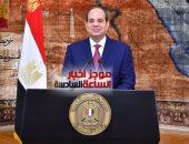 موجز أخبار6.. وفد من ممثلى كبرى الشركات الأمريكية يزور مصر 23 أكتوبر