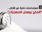 """فيديو معلوماتى.. """"8  استخدامات تانية غير الأكل..الملح بيعمل المعجزات"""""""