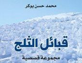 """""""قبائل الثلج"""".. مجموعة قصصية تعود للقرن العشرين فى الجزيرة العربية"""