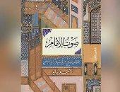 """27 سبتمبر.. مركز الدراسات الثقافية يناقش """"صوت الإمام"""" لـ أحمد زايد"""