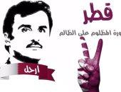 """أهم 10 بوستات اليوم.. الشعب القطرى ينفجر.. """"ارحل يا تميم"""" يتصدر تويتر الدوحة"""