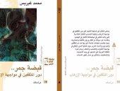 """كتاب """"قبضة جمر"""" يرصد دور المثقفين فى مواجهة الإرهاب"""