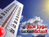 موجز أخبار مصر للساعة 6.. مناخ مصر يستقبل أمشير بارتفاع فى درجة الحرارة