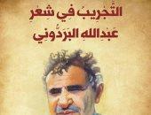 """دراسة نقدية حول """"التجريب فى شعر عبد الله البردونى"""""""