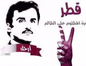 """""""المعارضة القطرية"""": طوارئ فى الدوحة ونقل """"تميم"""" بجوار القوات التركية"""