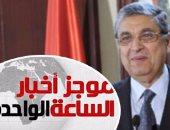 موجز أخبار مصر للساعة 1 ظهرا .. إعلان أسعار الكهرباء الجديدة