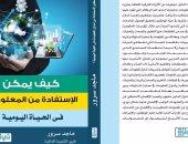 """دار نبتة تصدر كتاب """"كيف يمكن الاستفادة من المعلومات"""" لـ ماجد سرور"""