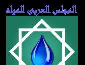 المجلس العربى للمياه يستعرض اليوم ترتيبات انطلاق المنتدى العربى الخامس