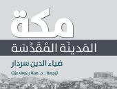 """""""مكة.. المدينة المقدسة"""".. سيرة أجنبية عن قبلة المسلمين بعد العولمة"""