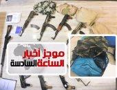 موجز أخبار الساعة 6.. مقتل 14 إرهابيا فى تبادل لإطلاق النار مع قوات الأمن