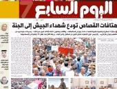 """""""اليوم السابع"""": هتافات القصاص تودع شهداء الجيش إلى الجنة"""