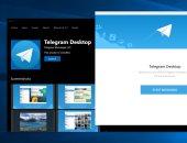 تليجرام يحصل على تحديث جديد لنسخة ويندوز على الأجهزة المكتبية