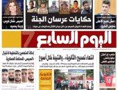 """""""اليوم السابع"""" تنشر حكايات عرسان الجنة ووصايا شهداء الجيش"""