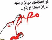 أبطال الجيش المصرى يسطرون بدمائهم ملحمة وطنية جديدة.. بكاريكاتير اليوم السابع