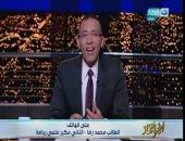 """بالفيديو.. ثانى مكرر علمى رياضة لـ خالد صلاح: """"خدت دروس ومارحتش المدرسة"""""""