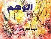 """مؤسسة شمس تصدر رواية """"الوهم"""" للعراقى هيثم ناقل والى"""