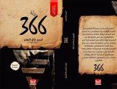 """أمير تاج السر يعلن عن صدور الطبعة الرابعة لروايته """"366"""""""