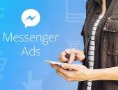 فيس بوك تبدأ عرض الإعلانات فى ماسنجر عالمياً