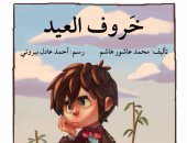"""صدور كتاب """"خروف العيد"""" لـ محمد عاشور هاشم عن """"أصالة"""""""