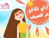 17 نصيحة تحميك من ضربة الشمس وآشعتها الضارة