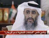 إخوانى سابق بالإمارات: الجزيرة دربتنى على إثارة الرأى العام عبر مواقع التواصل