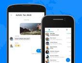 4 مميزات جديدة بفيس بوك ماسنجر لا يعرف بوجودها المصريون