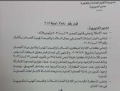 رئيس حى دار السلام يمتنع عن تنفيذ قرار غلق شركة إبسوس الصادر من القوى العاملة