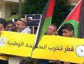 تظاهرات أمام سفارة قطر فى بلجيكا تنديدا بدعم الدوحة للإرهاب