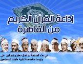 """برنامج """"الماء فى القرآن والسنة"""" على إذاعة القرآن الكريم يستضيف زكريا هميمى"""