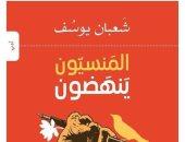 نشروا لك.. المنسيون ينهضون وطبعة تركية لـ طابور بسمة عبد العزيز أبرز  الكتب الصادرة