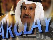 """رشاوى حمد بن جاسم في بنك """"باكليز"""" تتسبب في استقالة مسؤول مصرفى بريطانى"""