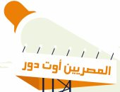 شركة المصريين أوت دور تعلن عن وظائف خالية