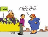 """العنب البناتى سبب غيرة الستات فى كاريكاتير """"اليوم السابع"""""""