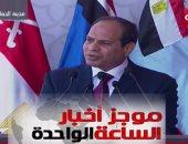 موجز أخبار الساعة 1.. السيسي يفتتح قاعدة محمد نجيب العسكرية بمدينة الحمام