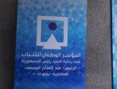 بالصور.. لافتات مؤتمر الشباب تزين مكتبة الإسكندرية وبدء وصول الوفود