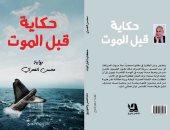 حكاية قبل الموت.. رواية جديدة لمحسن الغمرى عن دار دلتا