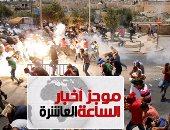 موجز أخبار 10 مساء.. سقوط شهيد فى اشتباكات بين الفلسطينيين وقوات الاحتلال