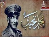 بالفيديو.. السيسى يشاهد فيلماً تسجيلياً عن مسيرة اللواء محمد نجيب