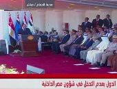 السيسى: الشعب وضع كامل ثقته فى الجيش والشهداء محل رعاية الوطن