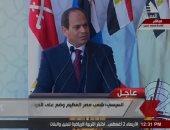 السيسى: عبد الناصر وضع اسم مصر عاليا إقليمياً وعالمياً