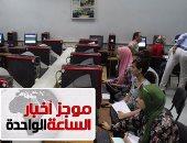موجز أخبار مصر للساعة1 ظهرا .. إعلان نتيجة تنسيق المرحلة الأولى