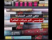 بالفيديو.. تعرف على الكتب المفضلة لدى أغنياء العالم