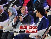 موجز أخبار  الساعة 6.. الرئيس يشهد فعاليات المؤتمر الوطنى الرابع للشباب
